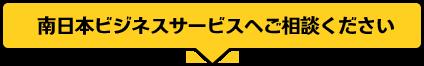 南日本ビジネスサービスへご相談ください