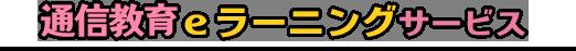 通信教育eラーニングサービス