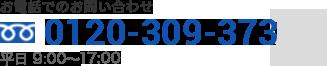 お電話でのお問い合わせ フリーダイヤル 0120-309-373 平日 9:00〜18:00