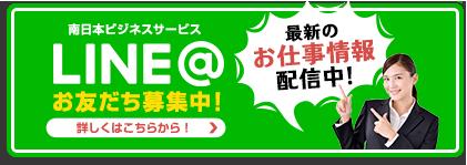 南日本ビジネスサービスLINE@お友だち募集中!