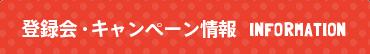 登録会・キャンペーン情報