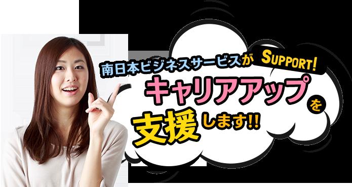 南日本ビジネスサービスがキャリアアップを支援します!!