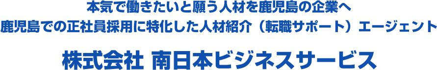 本気で働きたいと願う人材を鹿児島の企業へ 鹿児島での正社員採用に特化した人材紹介(転職サポート)エージェント 株式会社南日本ビジネスサービス