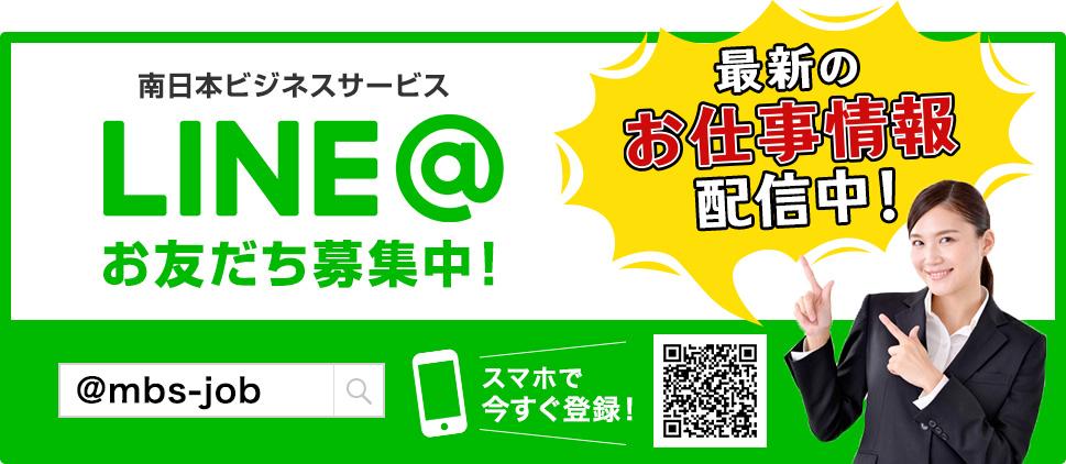 南日本ビジネスサービスLINE@お友だち募集中!最新のお仕事情報発信中です!